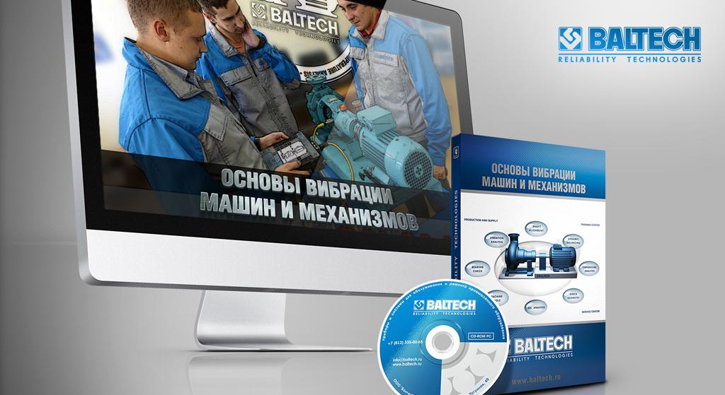 Учебный мультимедийный курс о методам и правилам измерения вибрации с помощью виброметров серии BALTECH VP